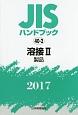 JISハンドブック 40-2 溶接2 製品 2017
