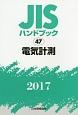 JISハンドブック 電気計測 2017 (47)