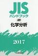 JISハンドブック 化学分析 2017 (49)