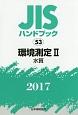 JISハンドブック 環境測定2 水質 2017 (53)