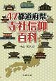 47都道府県・寺社信仰百科