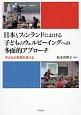 日本とフィンランドにおける子どものウェルビーイングへの多面的アプローチ 子どもの幸福を考える