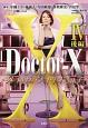 Doctor-X 外科医・大門未知子 4(後)