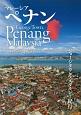 ペナン マレーシア ジョージタウンノスタルジー紀行 エキゾチックな港町めぐり