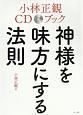 神様を味方にする法則 小林正観CDブック CD付き