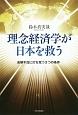 理念経済学が日本を救う 長期不況に打ち克つ3つの条件