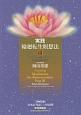 実践輪廻転生瞑想法 あなたも仏陀になれる水晶龍神瞑想法 (3)
