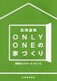 北海道発ONLY ONEの家づくり 新築&リフォーム (12)