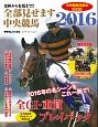 金杯から有馬まで!!全部見せます中央競馬 2016