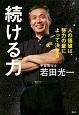 続ける力 人の価値は、努力の量によって決まる 日本人初ISSコマンダー・若田光一の「仕事の流儀」