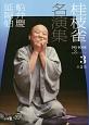 桂枝雀 名演集 第3シリーズ 船弁慶 延陽伯 (3)