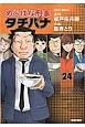 めしばな刑事-デカ- タチバナ(24)