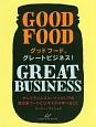 グッドフード、グレートビジネス! サンフランシスコ・ベイエリアの独立系フードビジネス