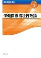 保健医療福祉行政論<第4版> 標準保健師講座 別巻1