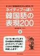 ネイティブっぽい韓国語の表現200 ゆうきの「韓国語表現力向上委員会」発!