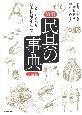 絵引 民具の事典<普及版> イラストでわかる日本伝統の生活道具