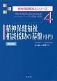 精神保健福祉 相談援助の基盤(専門)<第2版> 精神保健福祉士シリーズ4
