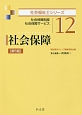 社会保障<第5版> 社会福祉士シリーズ12