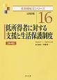 低所得者に対する支援と生活保護制度<第4版> 社会福祉士シリーズ16
