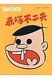 Spectator 赤塚不二夫 (38)