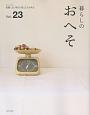 暮らしのおへそ 習慣には、明日を変える力がある(23)