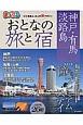 まっぷる おとなの旅と宿 神戸・有馬・淡路島