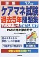 詳解・ケアマネ試験 過去5年問題集 2017