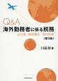 Q&A 海外勤務者に係る税務<第3版>