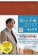 ビジネスと生活を100%楽しめる!陰山手帳 茶<4月始まり版> 2017
