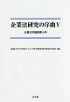 企業法研究の序曲 企業法学論集5 (5)