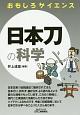 日本刀の科学 おもしろサイエンス
