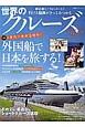 世界のクルーズ 2017 外国船で日本を旅する!デビューに最適なショートクル
