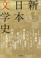 原色 新・日本文学史<増補版> ビジュアル解説