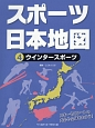 スポーツ日本地図 ウインタースポーツ (4)