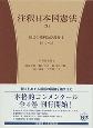 注釈日本国憲法 国民の権利及び義務1 10~24 (2)