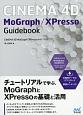 CINEMA 4D MoGraph/XPressoガイドブック 解説ムービー付き