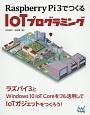 Raspberry Pi 3でつくる IoTプログラミング IoTガジェットをつくろう!