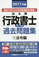 出る順 行政書士 ウォーク問 過去問題集 法令編 2017(1)