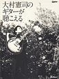 大村憲司のギターが聴こえる CD付