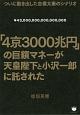 「4京3000兆円」の巨額マネーが天皇陛下と小沢一郎に託された ついに動き出した吉備太秦のシナリオ