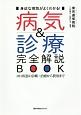 病気&診療 完全解説BOOK 101疾患の診断・治療から費用まで