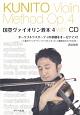 国登ヴァイオリン教本 オーケストラスタディの基礎をオーガナイズ! CDつき (4)