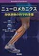 ニューロメカニクス 身体運動の科学的基盤