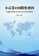 小売業の国際化要因 市場拡大時代における日本小売業の将来性
