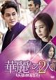 華麗なる2人-ミセスコップ2- DVD BOX I