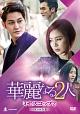 華麗なる2人-ミセスコップ2- DVD BOX II