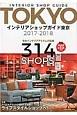 インテリアショップガイド東京 2017-2018