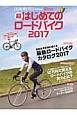 超・はじめてのロードバイク 2017
