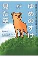 ゆめのすけが見た空 災害救助犬になった夢之丞の感動コミックエッセイ