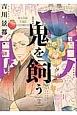 鬼を飼う(2)